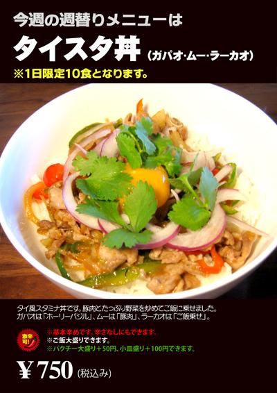 タイスタ丼00