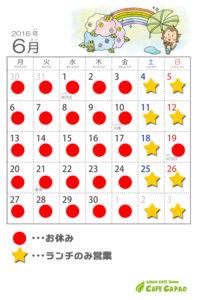 営業カレンダー201606