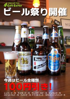 ビール100円引き