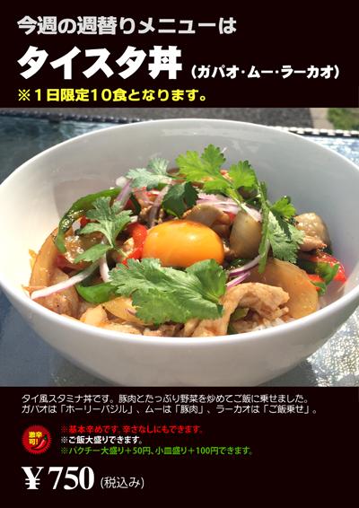タイスタ丼