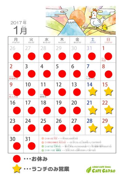 営業カレンダー201701