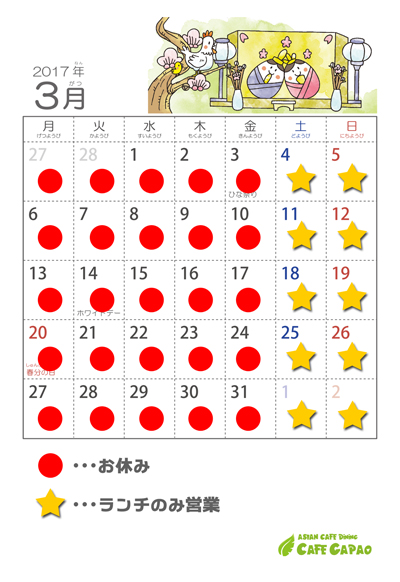 営業カレンダー2017年3月