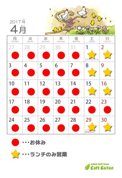 営業カレンダー2017年4月