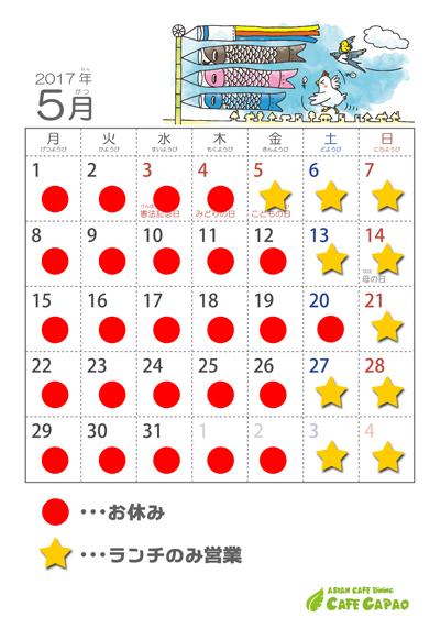 営業カレンダー201705