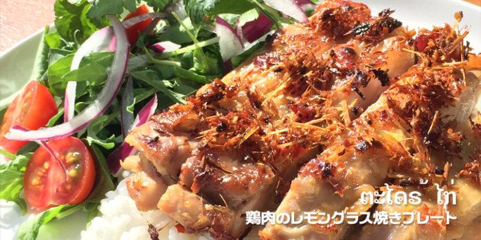 鶏肉のレモングラス焼きプレート