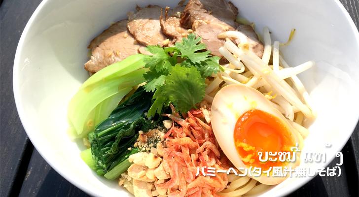 バミーヘン(タイ風汁無しそば)