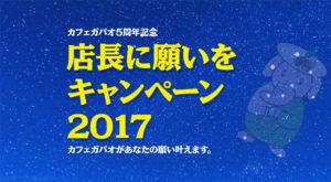 店長に願いをキャンペーン2017