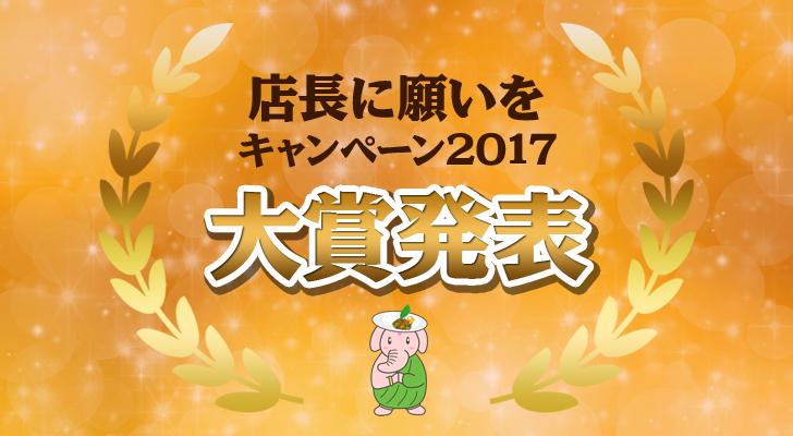 店長に願いをキャンペーン2017大賞発表