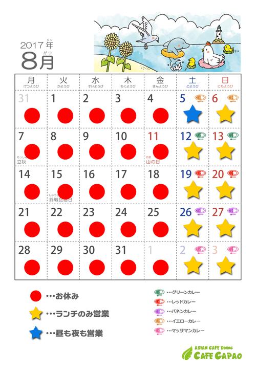 カフェガパオ営業カレンダー