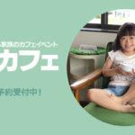 ダウン症児のいる家族のカフェイベント「ニコカフェ」開催!