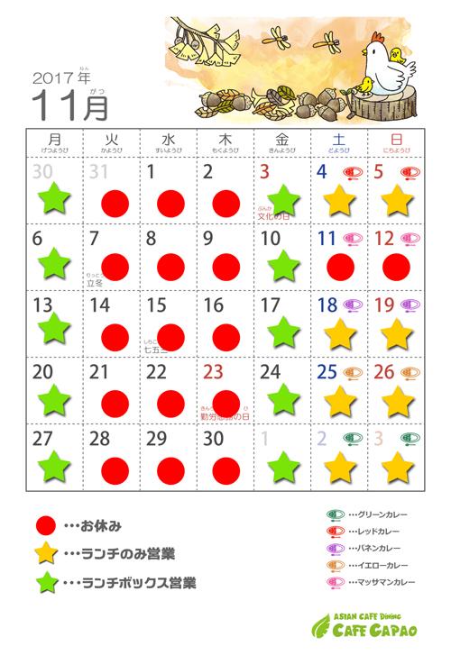 2017年11月営業カレンダー