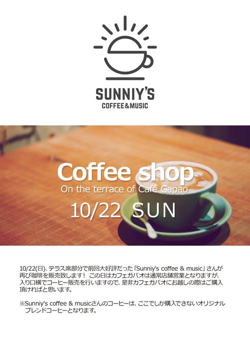 Sunniy's coffee & musicとのコラボ
