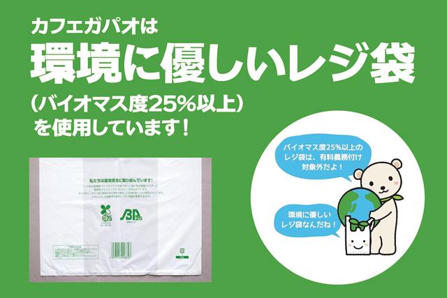 環境に配慮したレジ袋