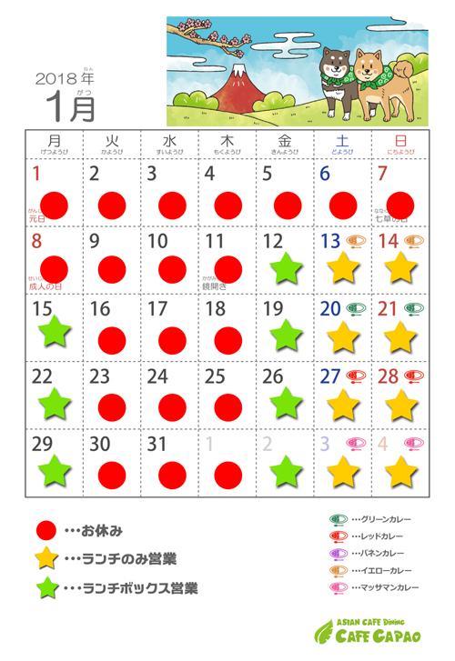 2018年1月営業カレンダー