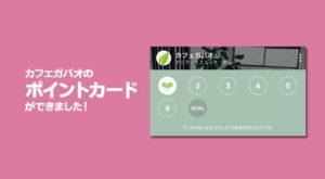 カフェガパオのポイントカード