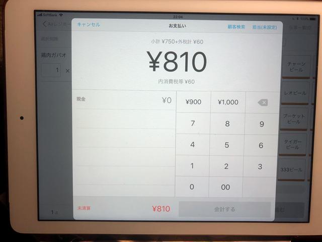 iPadレジ