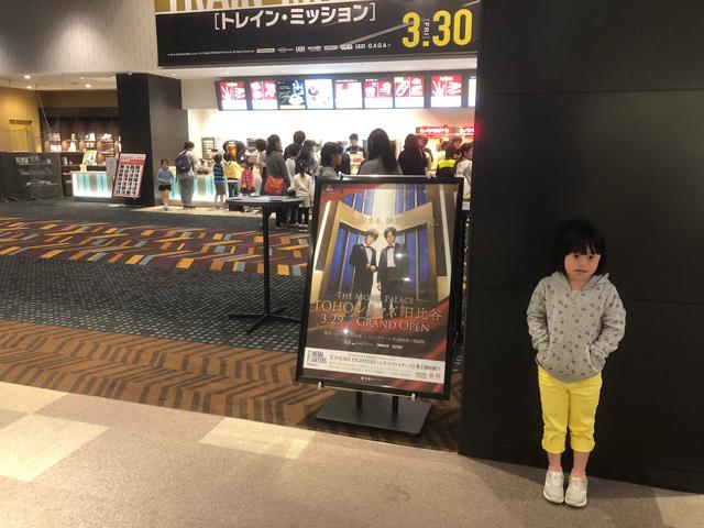 娘と初映画