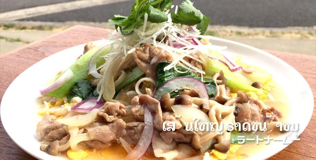 ラートナームー(豚肉あんかけ麺)