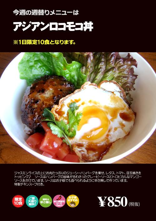 アジアンロコモコ丼ポスター