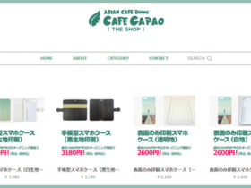 『CAFE GAPAO THE SHOP』ができました