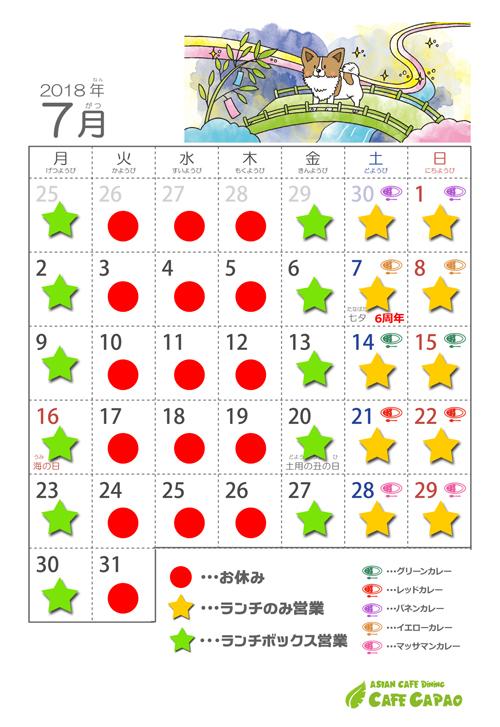 2018年7月営業カレンダー