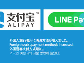 「Alipay」「LINE Pay」使用可