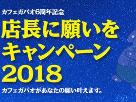 店長に願いをキャンペーン2018