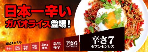 日本一辛いガパオライス