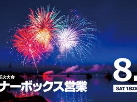 2018年手賀沼花火大会時夜営業