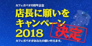 「店長に願いをキャンペーン2018」開催内容決定