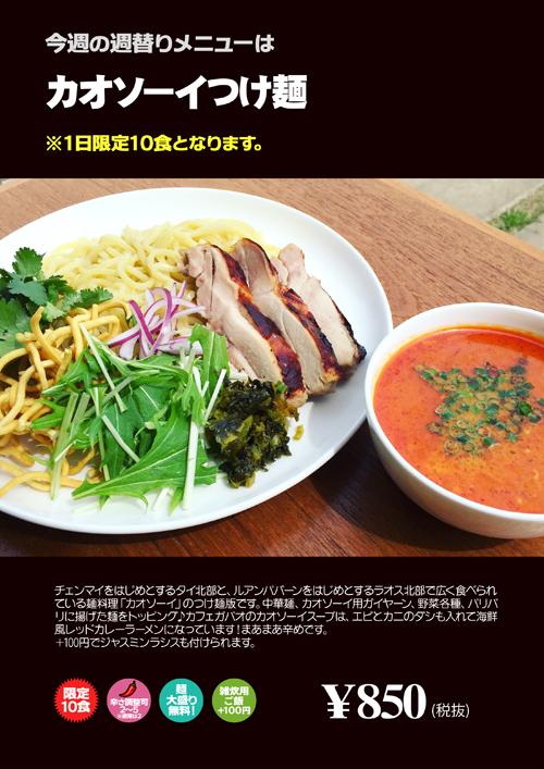 カオソーイつけ麺