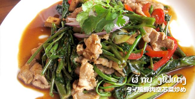 タイ風豚肉空芯菜炒め