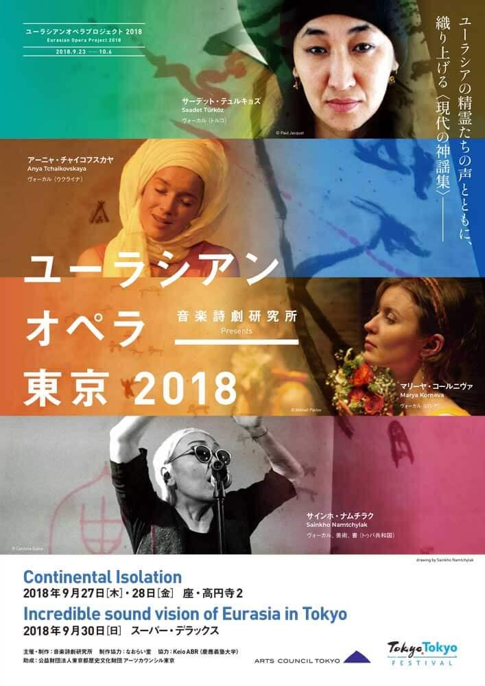 ユーラシアンオペラ・プロジェクト 2018