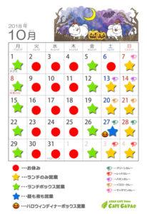 2018年10月営業カレンダー