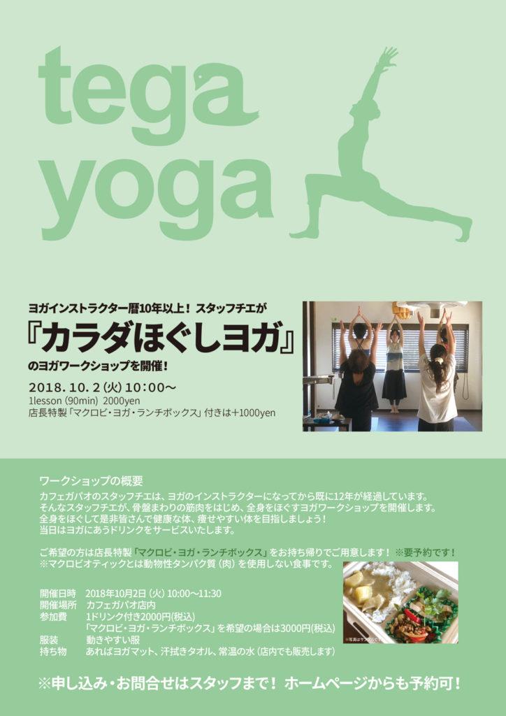 tega yoga「カラダほぐしヨガ」