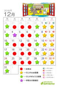 2018年12月営業カレンダー