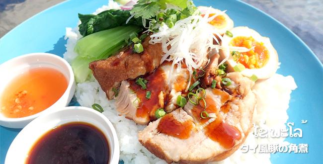 タイ風豚の角煮