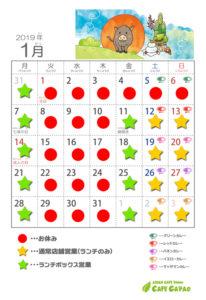 2019年1月営業カレンダー