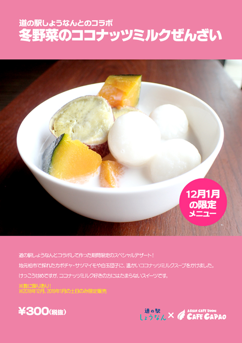 冬野菜のココナッツミルクぜんざい