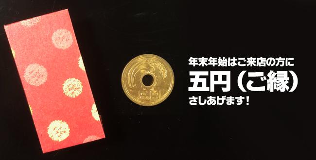 ご利益五円(ご縁)差し上げますキャンペーン