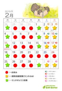 2019年2月営業カレンダー