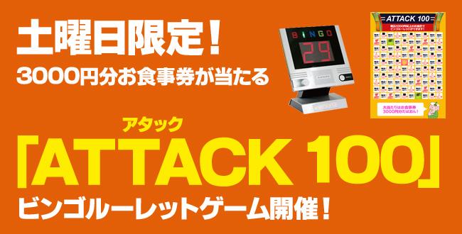 ATTACK 100