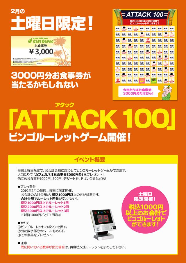 ATTACK 100ポスター