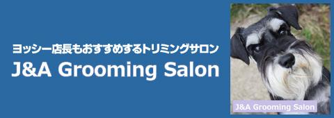 柏市手賀沼のトリミングサロン J&A Grooming Salon
