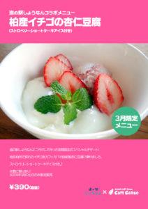 柏産イチゴの杏仁豆腐