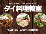 カフェガパオ開催のタイ料理教室