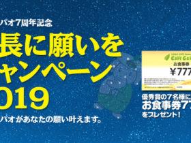 店長に願いをキャンペーン2019