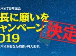店長に願いをキャンペーン2019開催内容決定