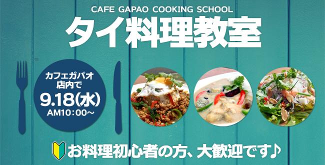 タイ料理教室2019年9月18日