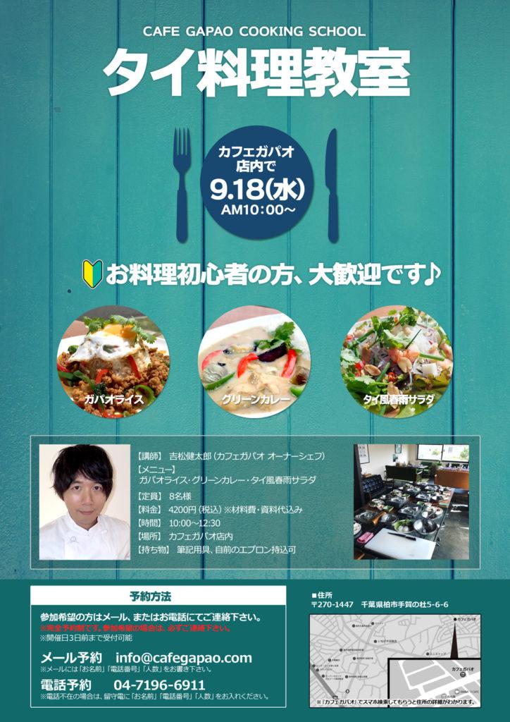 タイ料理教室2019年9月18日ポスター